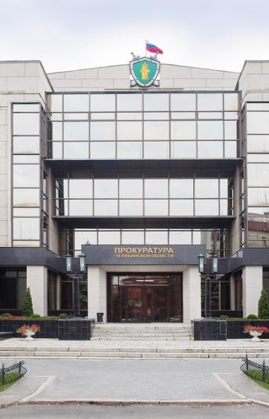 Прокуратура Снежинска (Челябинская область) направила в суд уголовное дело в отношении начальника