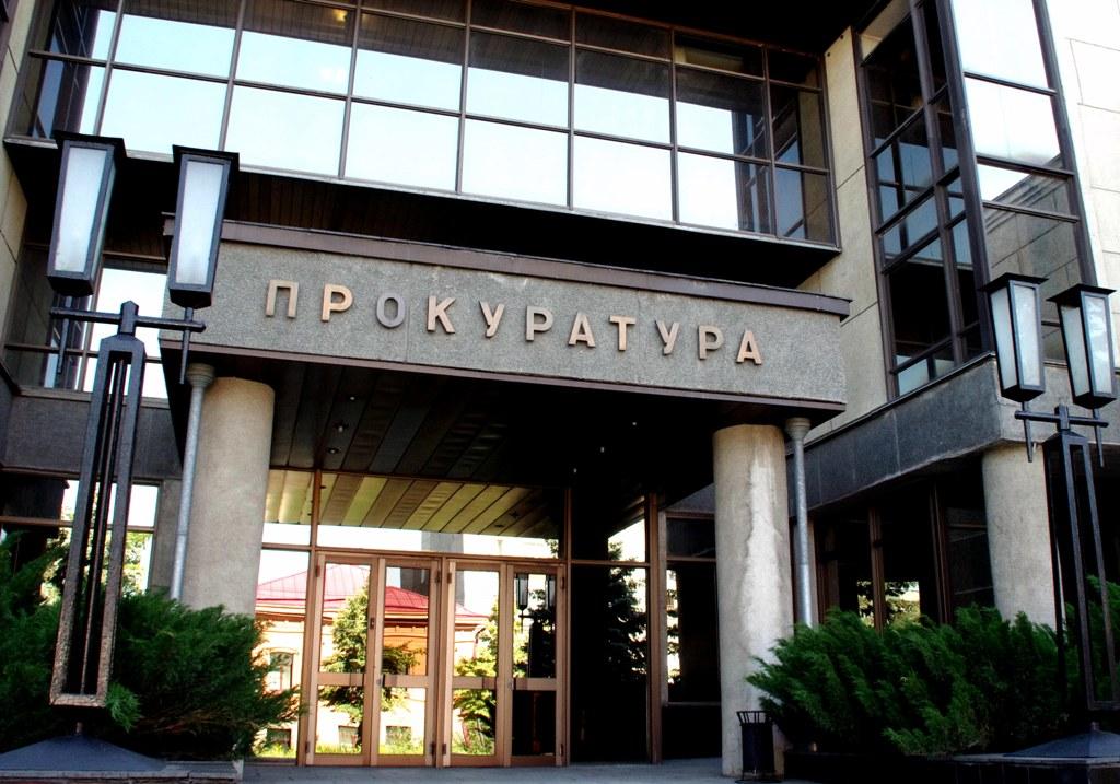 Управление Генеральной прокуратуры Российской Федерации в Уральском федеральном округе совместно