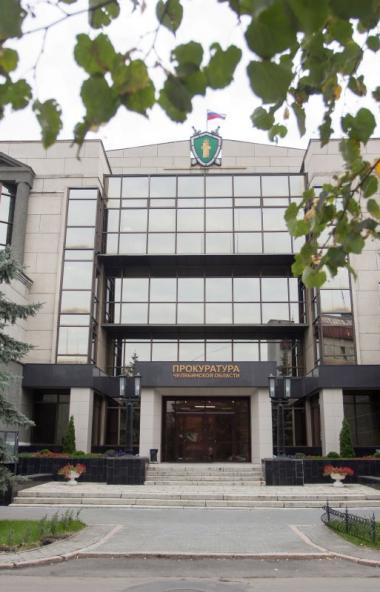 Прокуратура Челябинской области проведет проверку по факту возникновения