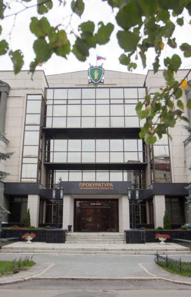 Прокуратура Курчатовского района Челябинска потребовала от арендатора погасить в бюджет города за