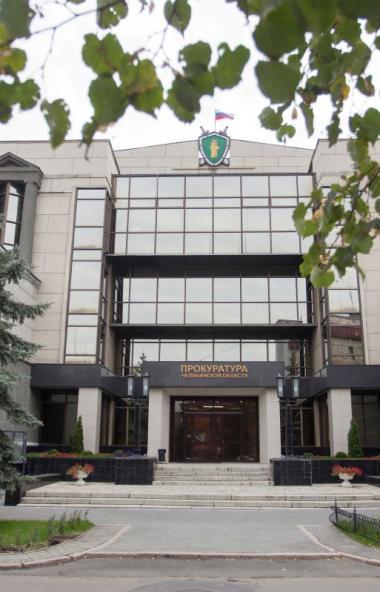Прокуратура Челябинской области направила в суд уголовное дело в отношении десяти участников прес
