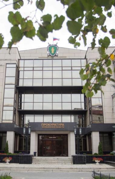 Прокуратура Челябинской области направила в суд уголовное дело о покушении на хищение денежных ср