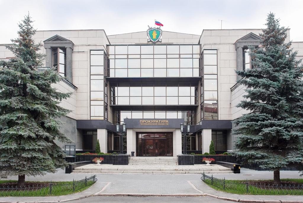 Прокуратура Сосновского района (Челябинская область) обжаловала решение районного суда, вынесенно