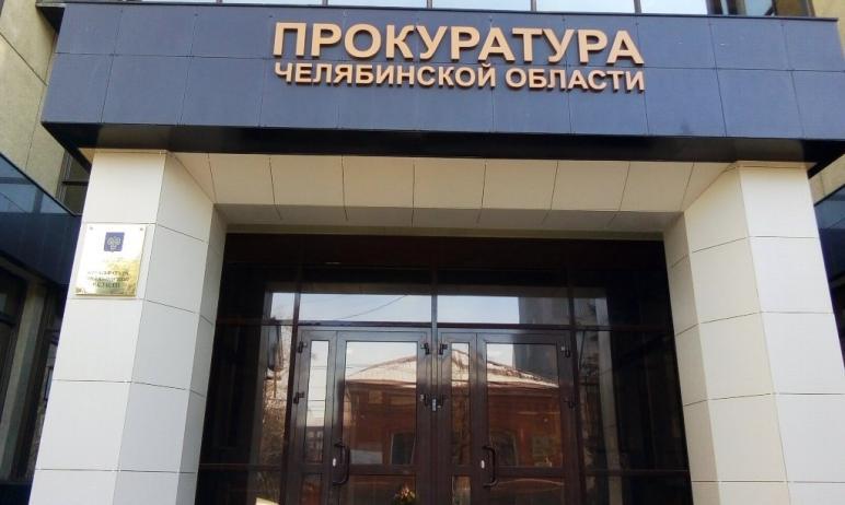 Прокуратура Челябинской области направила в суд уголовное дело в отношении первого замглавы Сосно