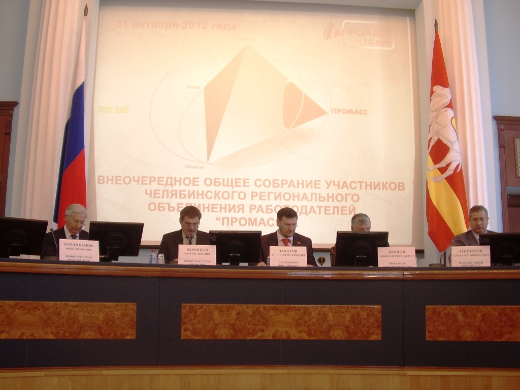 Как сообщил агентству «Урал-пресс-информ» первый вице-президент ЧРОР «Промасс» Константин Захаров