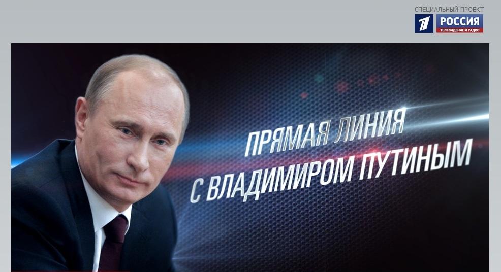 Прием вопросов главе государства начался 7 апреля и продлится вплоть до окончания прямого эфира.