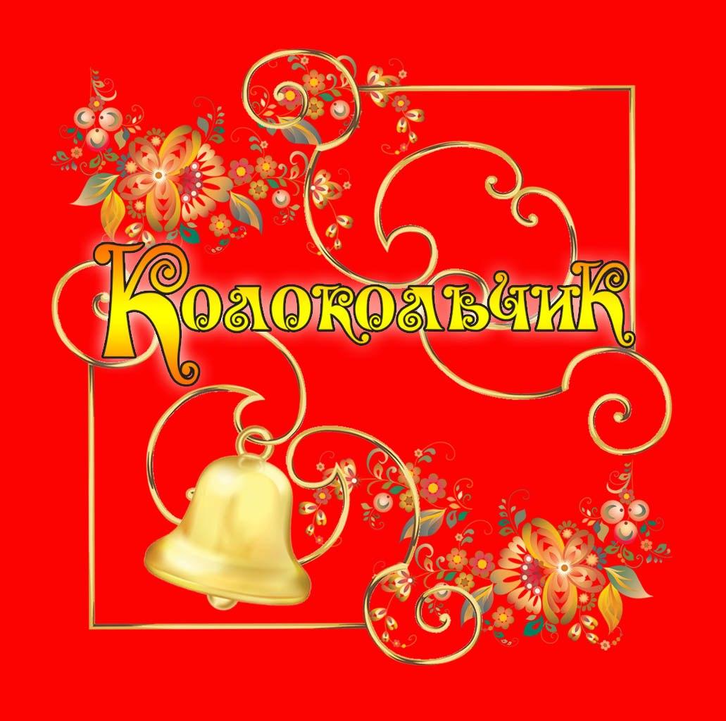 Как сообщил агентству «Урал-пресс-информ» редактор журнала «Колокольчик», настоятель Свято-Троицк