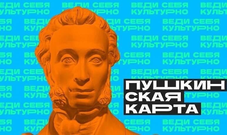 Жителей Челябинска и региона предупреждают: мошенники добрались и до «Пушкинской карты».