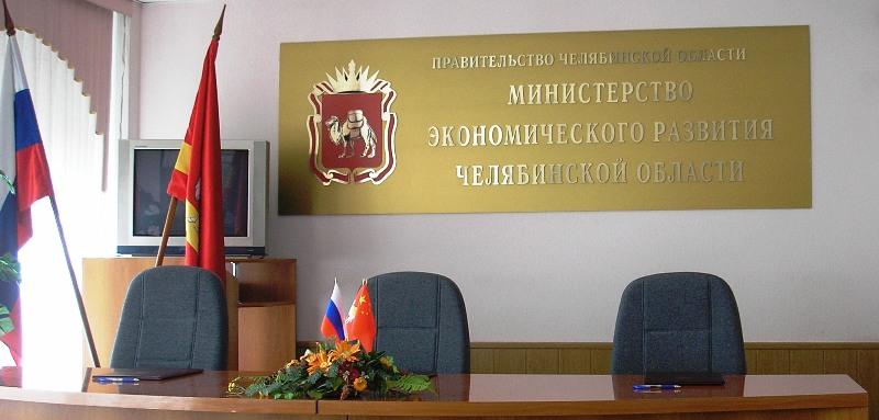 Как сообщили агентству «Урал-пресс-информ» в минситерстве экономического развития Челябинской обл