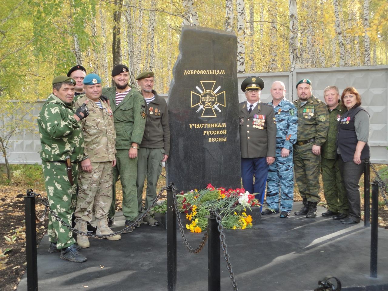 В Челябинске открыли памятник добровольцам - участникам «Русской весны». Плиту из черного мрамора