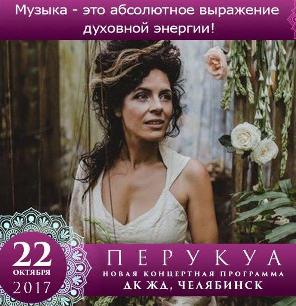 В Челябинском ДК Железнодорожников 22 октября в 19 часов вечера состоится концерт