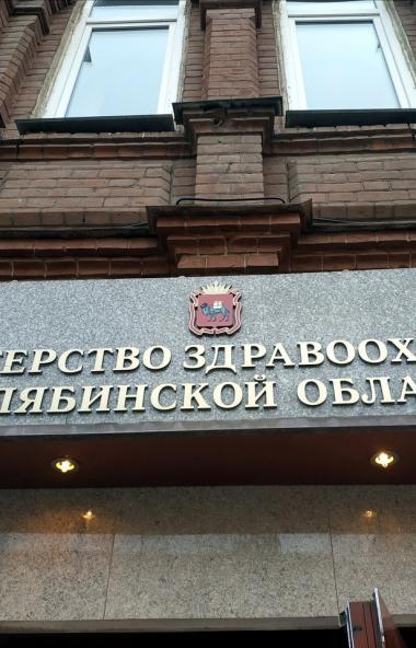 В Челябинской области в ближайшее время появятся тест-системы для выявления коронавируса. Об этом