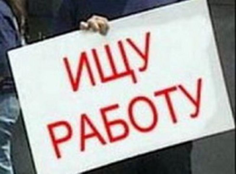 Как сообщили агентству «Урал-пресс-информ» в городском центре занятости, с начала года численност