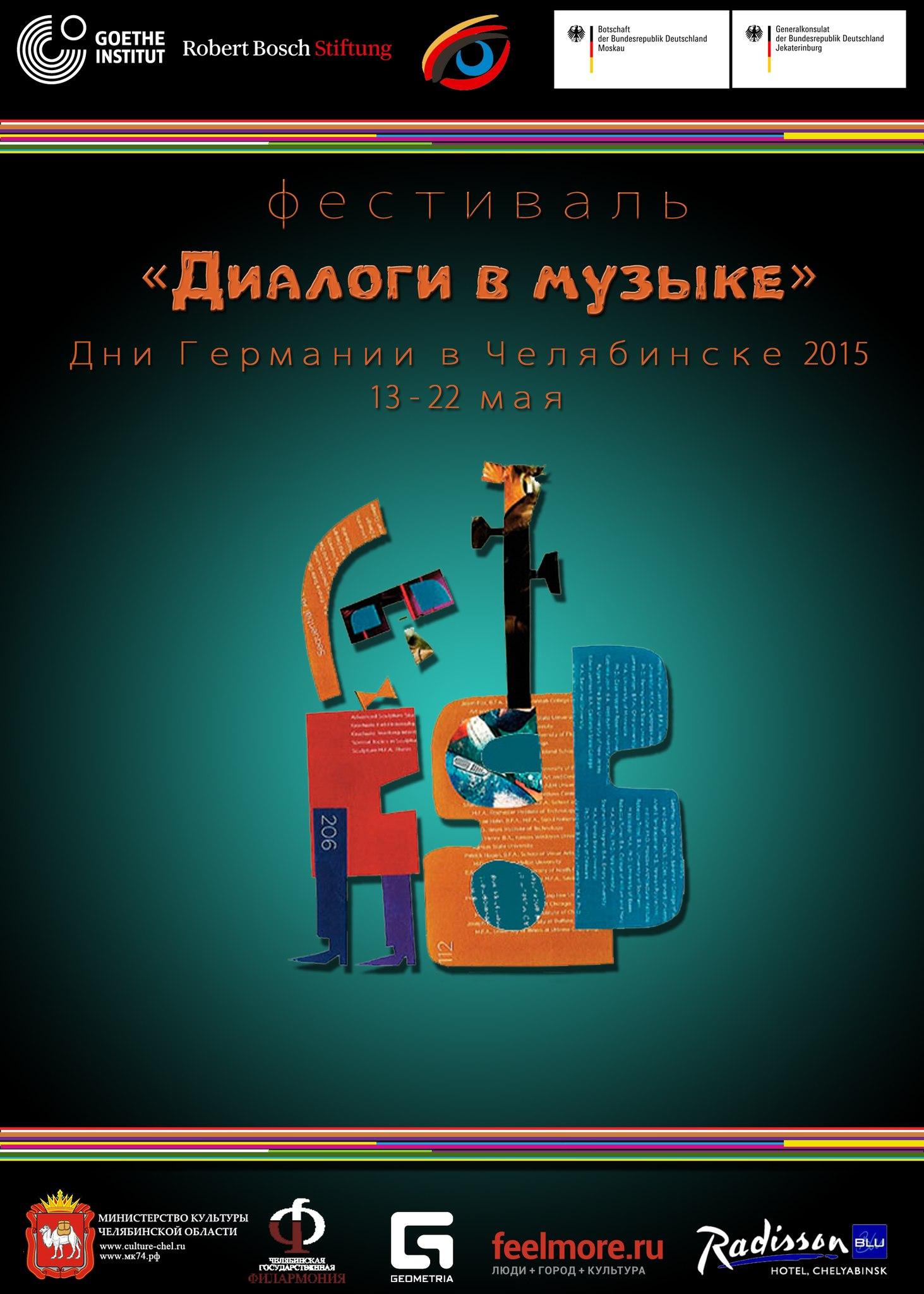 Как сообщила агентству «Урал-пресс-информ» пресс-секретарь филармонии Александра Третьякова, «Дни