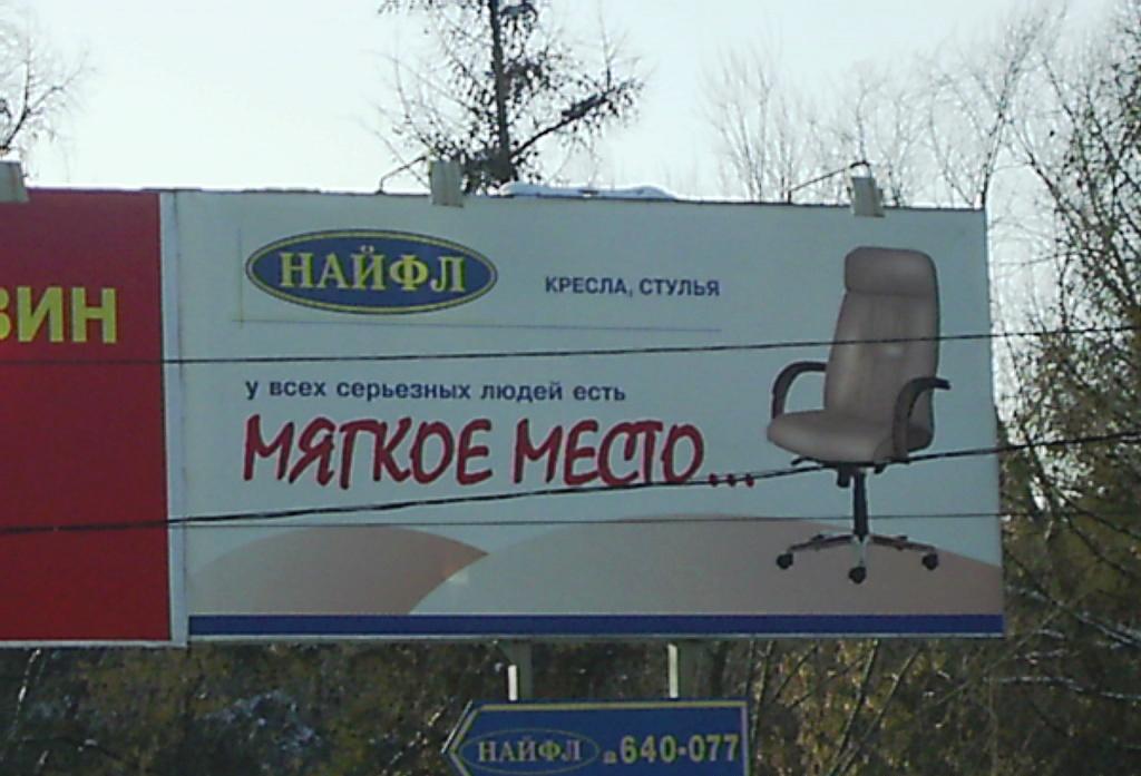 На баннере, размещенном на пересечении улиц Лесопарковой и Худякова, рекламируются кресла и стуль