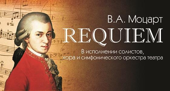 Это произведение называют самым важным творением великого австрийского композитора. Началось все