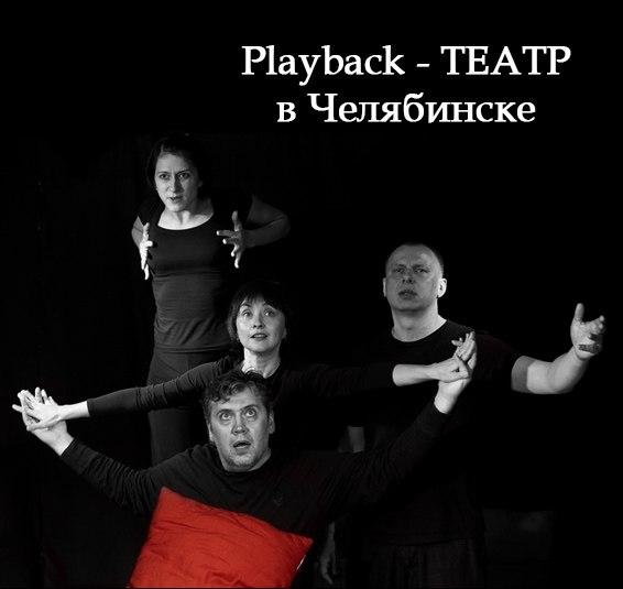 Playback — это театр, где зрители рассказывают свои истории, а актеры тут же проигрывают их на сц