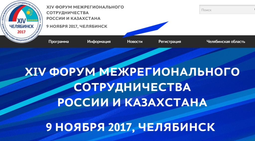 XIV Форум межрегионального сотрудничества России и Казахстана состоится с 7 по 9 ноября 2017 года