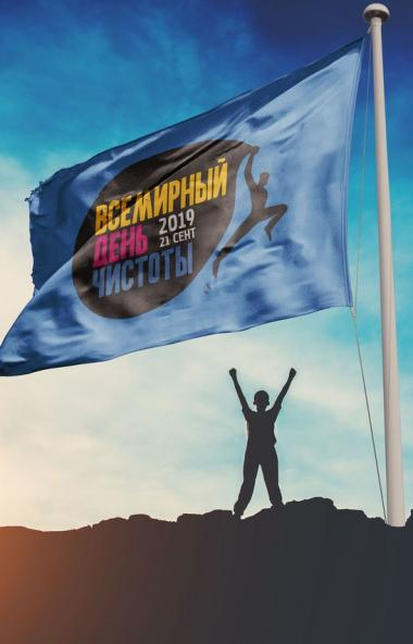 Челябинск в субботу, 21-го сентября, присоединится к всероссийской акции «Сделаем!2019» и наведет