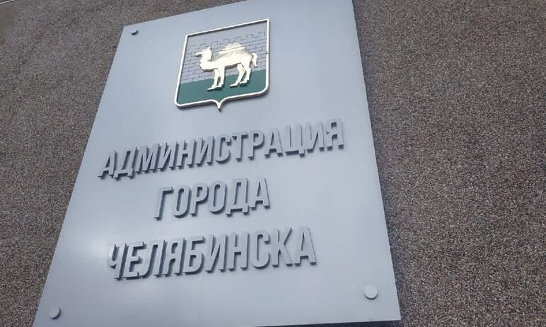 В Челябинске в этом году благодаря экономии, полученной в результате проведения конкурсных процед