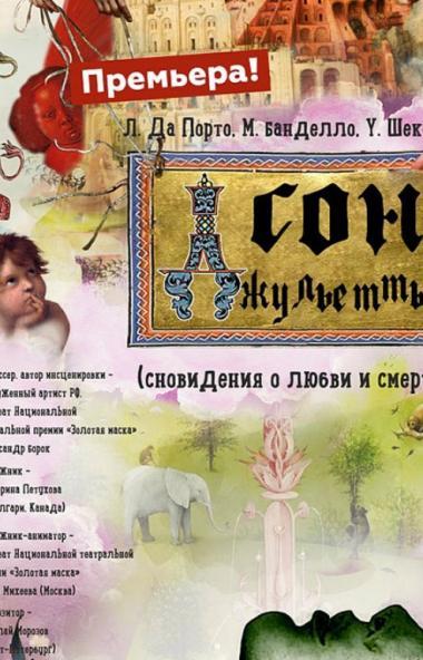 13 сентября челябинский театр кукол им. Вольховского представит зрителям свою версию истори