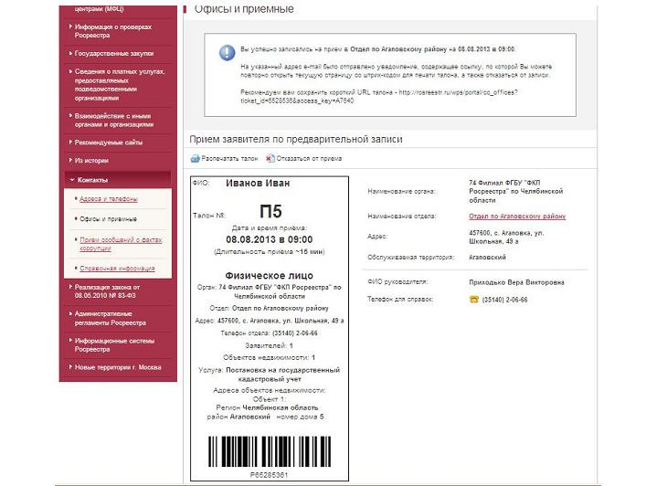 Как пояснили агентству «Урал-пресс-информ» в кадастровой палате, предварительно записаться на пол