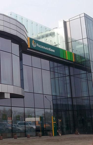 Сразу после новогодних праздников в офисы Челябинского регионального филиала Россельхозбанка стал