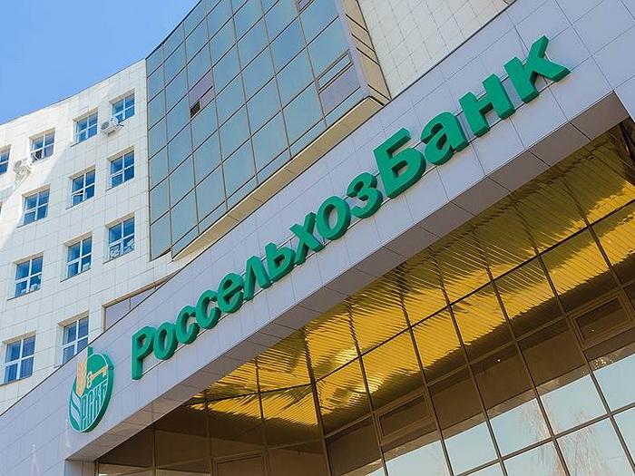 Уполномоченный банк РФ, Россельхозбанк, допущенный Банком России к банковскому сопровождению заст