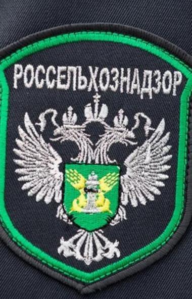 Управление Россельхознадзора по Челябинской области запретило ввоз на территорию Российской Федер