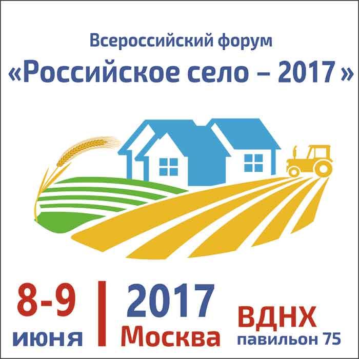 На ВДНХ при поддержке Министерства сельского хозяйства РФ 8 и 9 июня пройдет форум «Росси