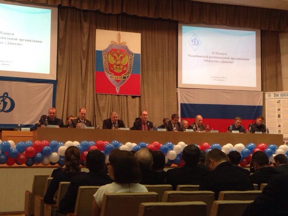Челябинская региональная организация «Динамо» — это спортивная структура, в которую входят и сотр