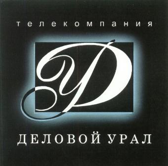 В программе «Бизнес Большого Урала», выходящей в субботу, седьмого июля, в 19.50 и в воскресенье,