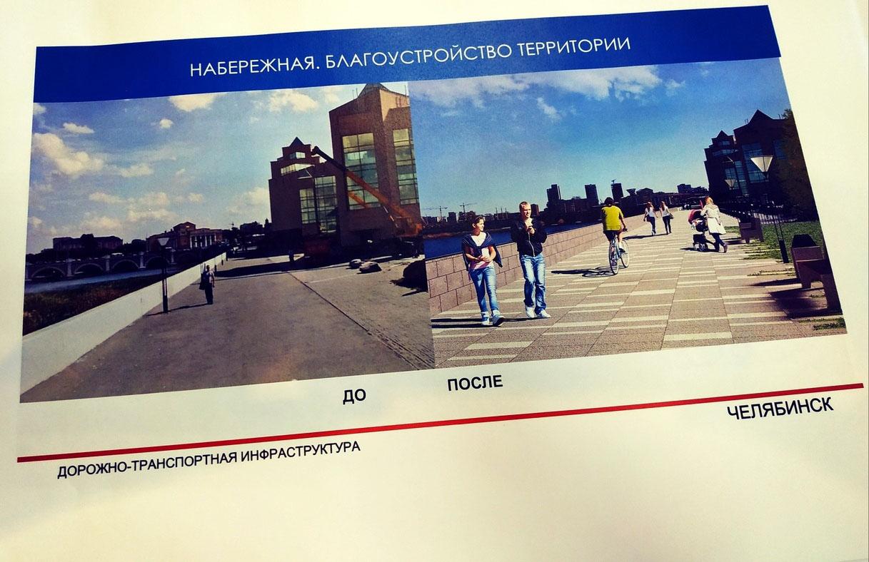 Челябинские власти ждут заключения проводимой в настоящее время экспертизы по набережной реки Миа