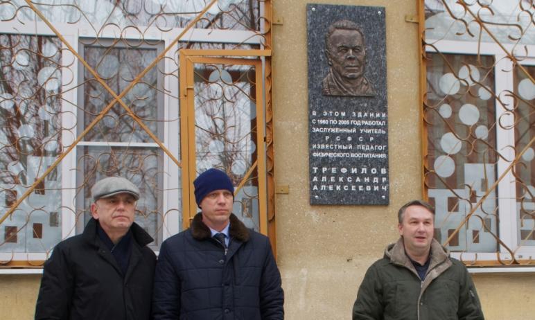 В Магнитогорске (Челябинская область) открыли мемориальную доску учителю физкультуры Александру Т