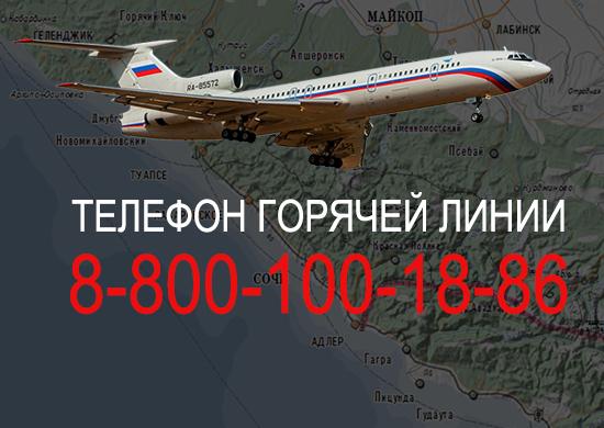 «Эта трагедия причинила всем нам боль. Жители Челябинской области разделяют вашу скорбь и обр