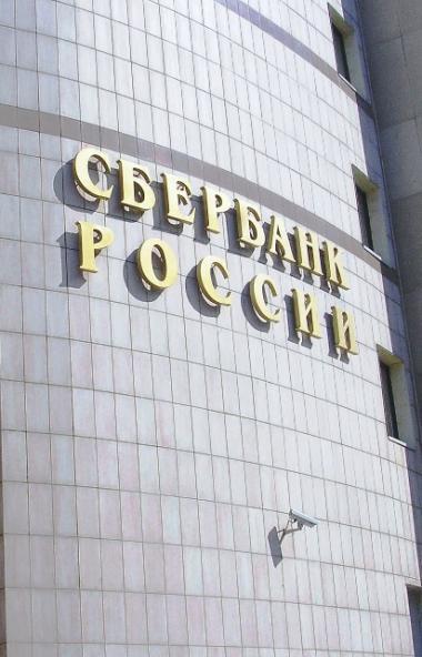 Уральский банк Сбербанка сообщает о режиме работы своих офисов в новогодние каникулы.  В