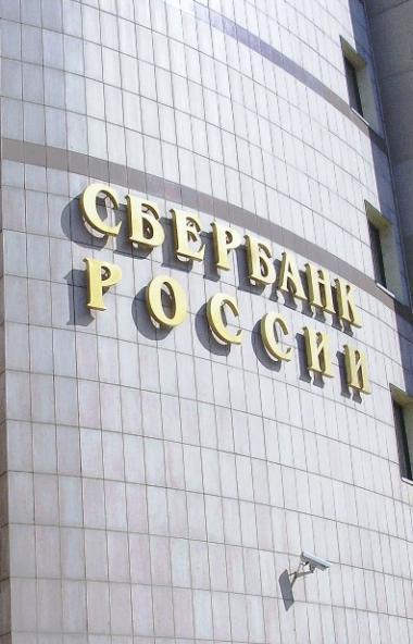 Сбербанк профинансировал два металлургических предприятия Группы РМК («Русская медная компания»).