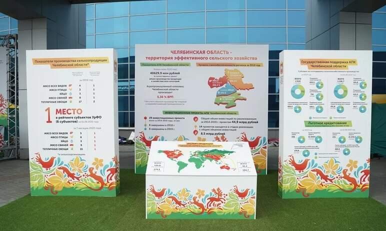 В Челябинске на главной сельскохозяйственной выставке региона – «Агро-2021» - специалисты Ю
