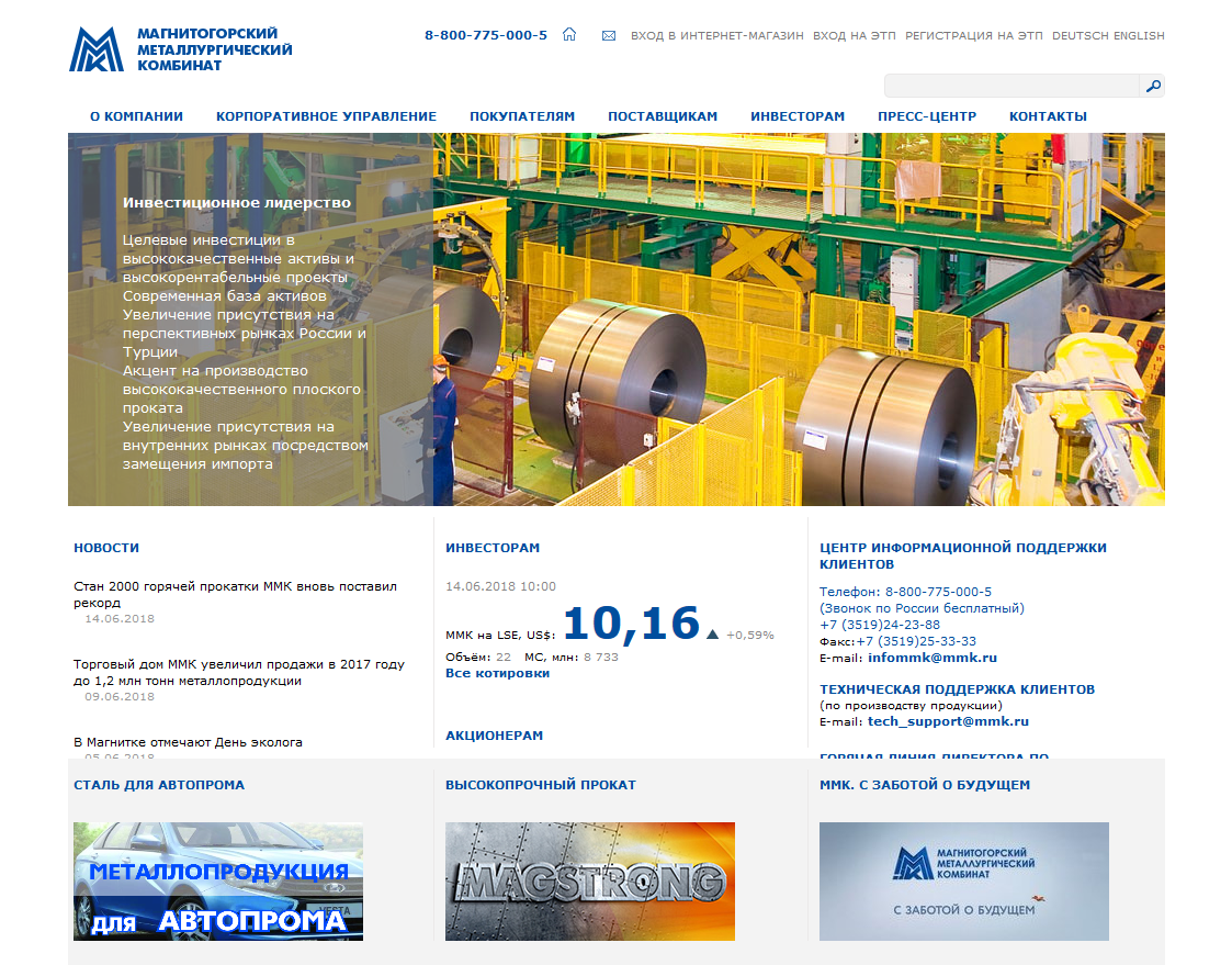 Исполнилось 25 лет с момента создания на Магнитогорском металлургическом комбинате пресс-