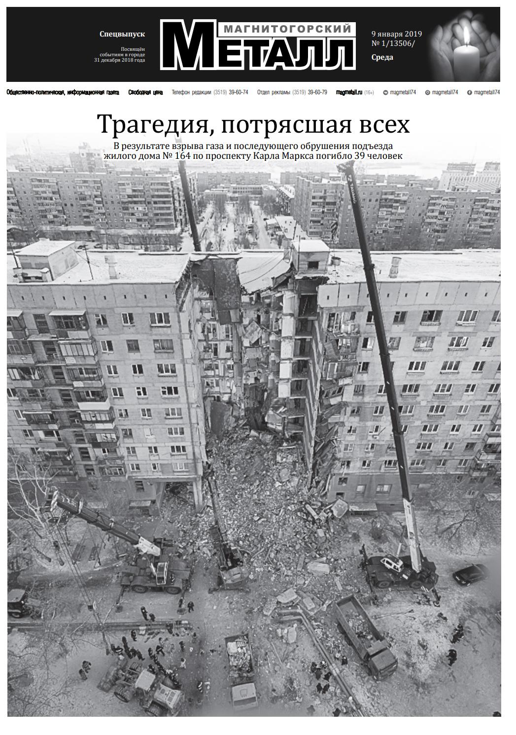 Первый в 2019 году выпуск газеты «Магнитогорский металл» полностью посвящен произошедшей в канун