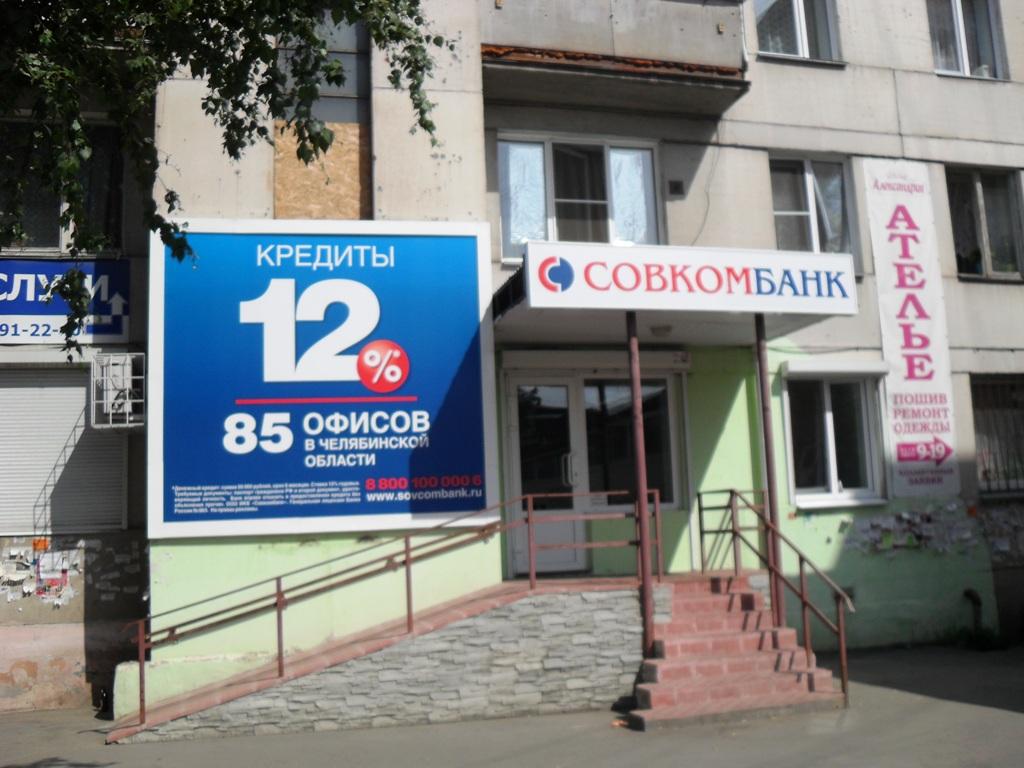 Как сообщили агентству «Урал-пресс-информ» в пресс-службе банка, клиентам банка предлагают новый