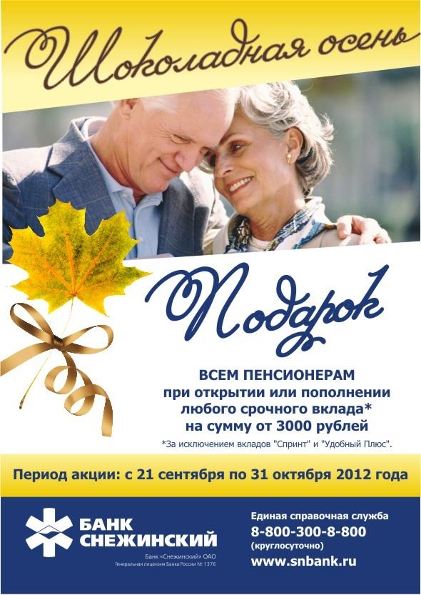 Как сообщили агентству «Урал-пресс-информ» в пресс-службе банка, пенсионеры-общественники постоян