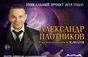 В Челябинске 8 ноября состоится новое иллюзионное шоу