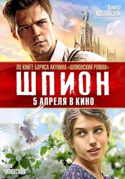По сюжету фильма действие происходит в 1941 году, Гитлер собирается нападать на СССР. Советская
