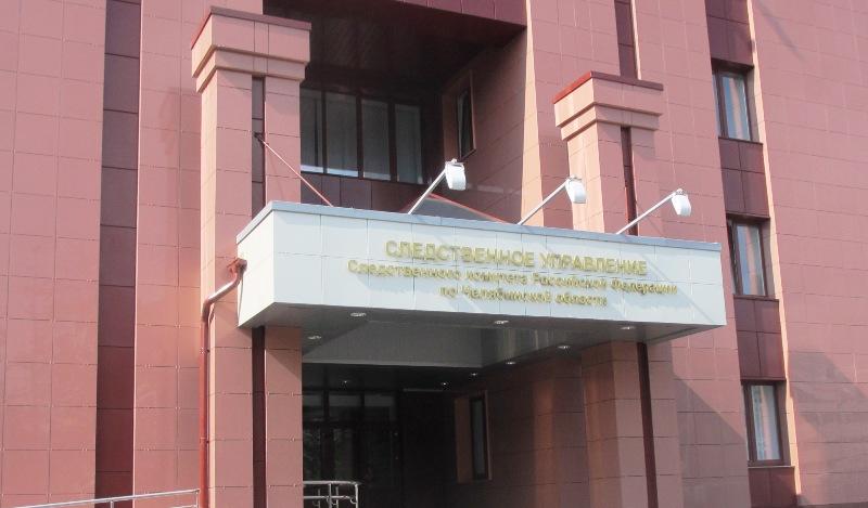Следственное управление Следственного комитета по Челябинской области прокомментировало раскрытие