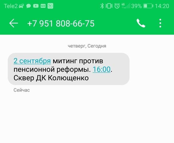В четверг утром, 30 августа, в столице Южного Урала неизвестные люди устроили смс-атаку на горожа