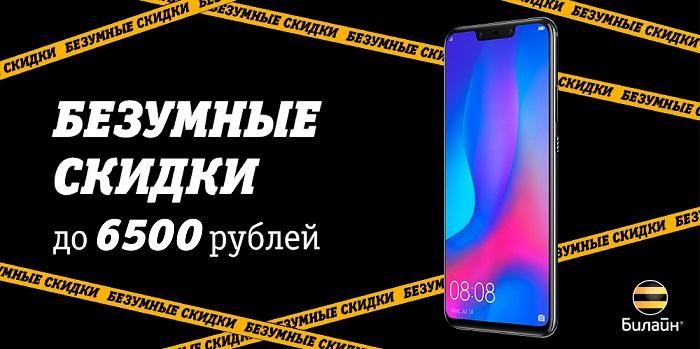 В магазинах Билайн скидка может составить более 6 500 рублей Билайн представляет