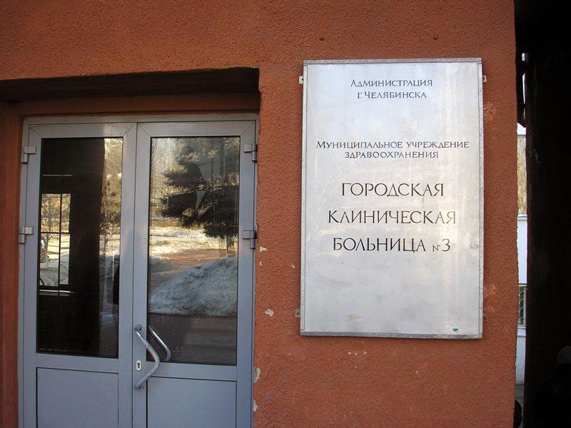 Как ранее сообщало агентство «Урал-пресс-информ», два медучреждения провели совместные