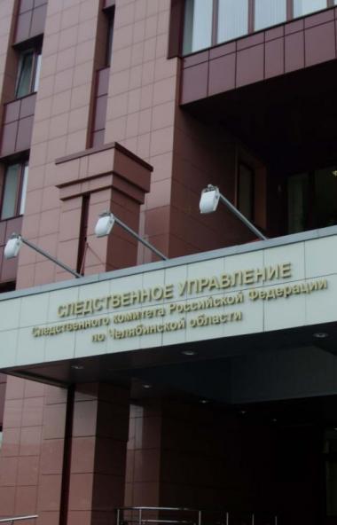 Экс-мэр Миасса Станислав Третьяков, подавший иск о защите чести и достоинства к СКР по Челя