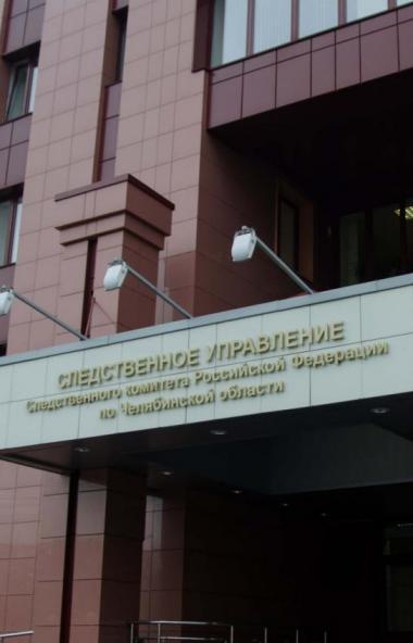 Исполняющим обязанности руководителя следственного управления Следственного комитета России по Че